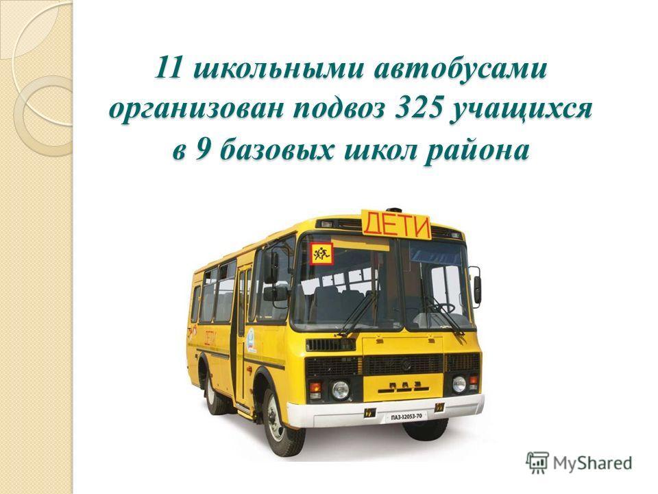11 школьными автобусами организован подвоз 325 учащихся в 9 базовых школ района