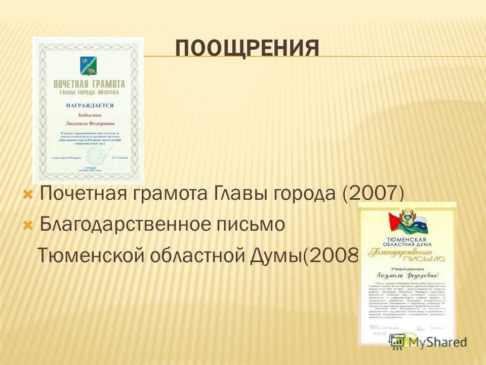 ПООЩРЕНИЯ Почетная грамота Главы города (2007) Благодарственное письмо Тюменской областной Думы(2008)