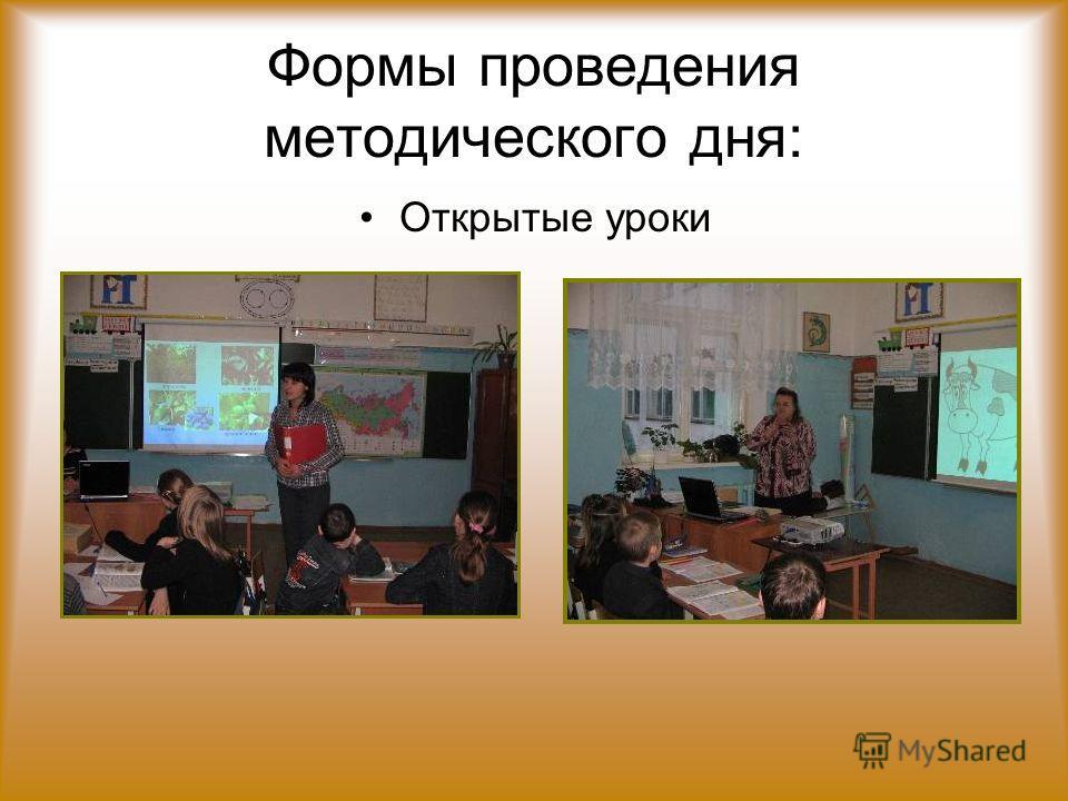 Формы проведения методического дня: Открытые уроки