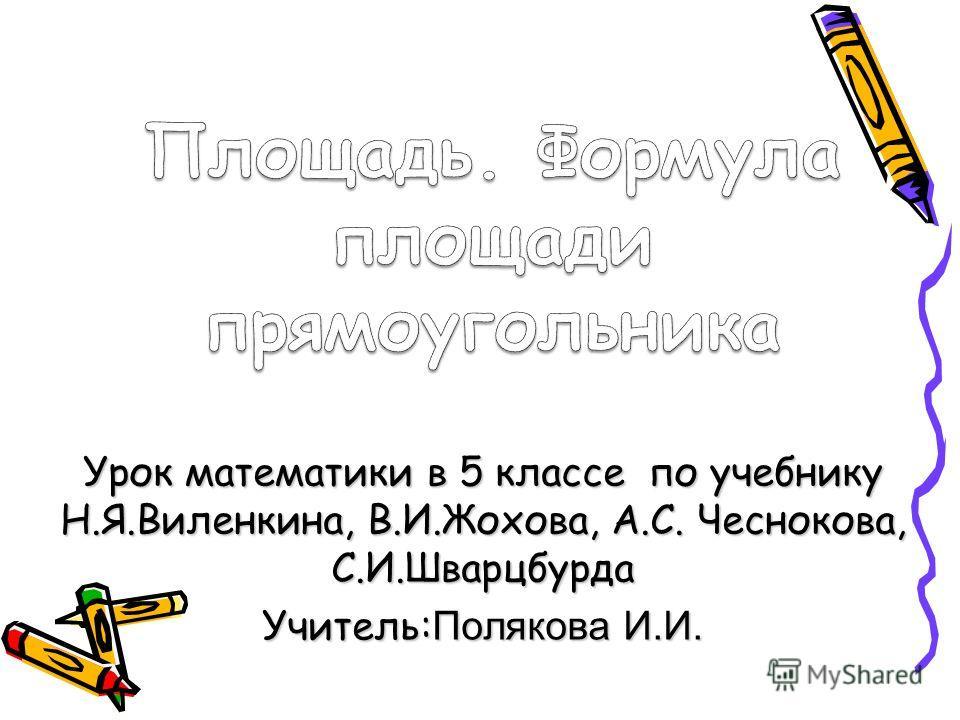 Урок математики в 5 классе по учебнику Н.Я.Виленкина, В.И.Жохова, А.С. Чеснокова, С.И.Шварцбурда Учитель: Полякова И.И.