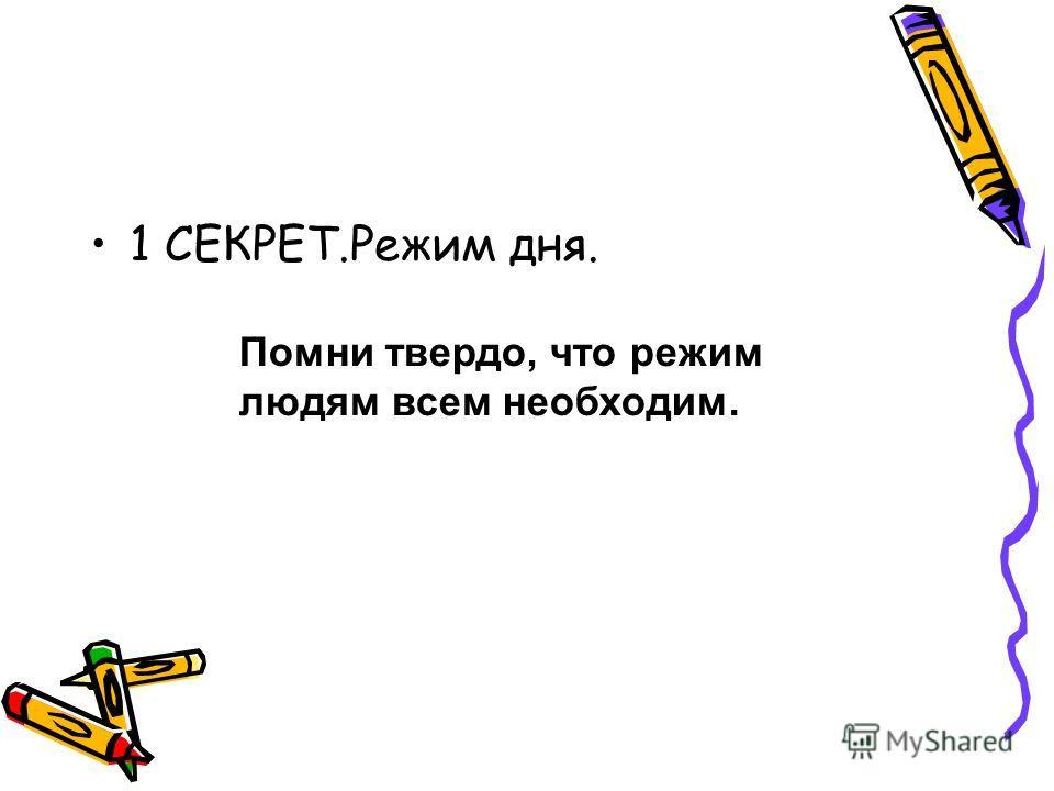 1 СЕКРЕТ.Режим дня. Помни твердо, что режим людям всем необходим.