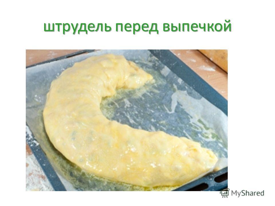 штрудель перед выпечкой