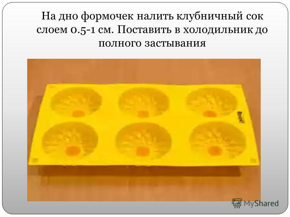 На дно формочек налить клубничный сок слоем 0.5-1 см. Поставить в холодильник до полного застывания