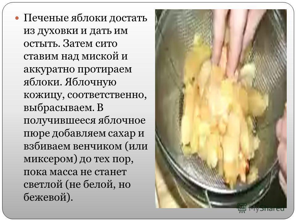 Печеные яблоки достать из духовки и дать им остыть. Затем сито ставим над миской и аккуратно протираем яблоки. Яблочную кожицу, соответственно, выбрасываем. В получившееся яблочное пюре добавляем сахар и взбиваем венчиком (или миксером) до тех пор, п