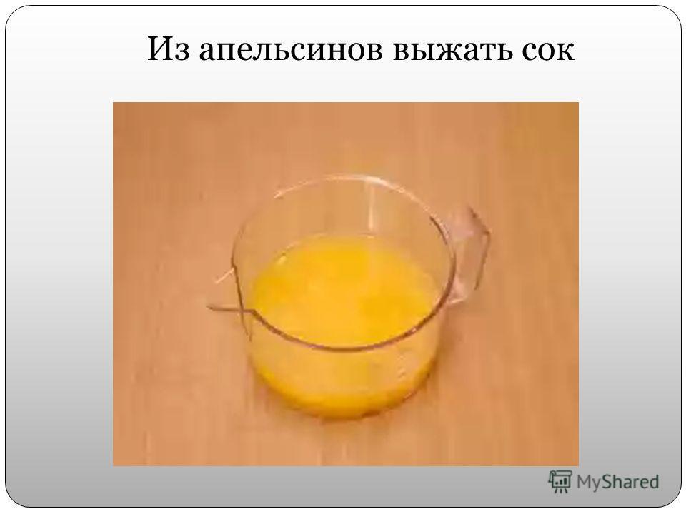 Из апельсинов выжать сок