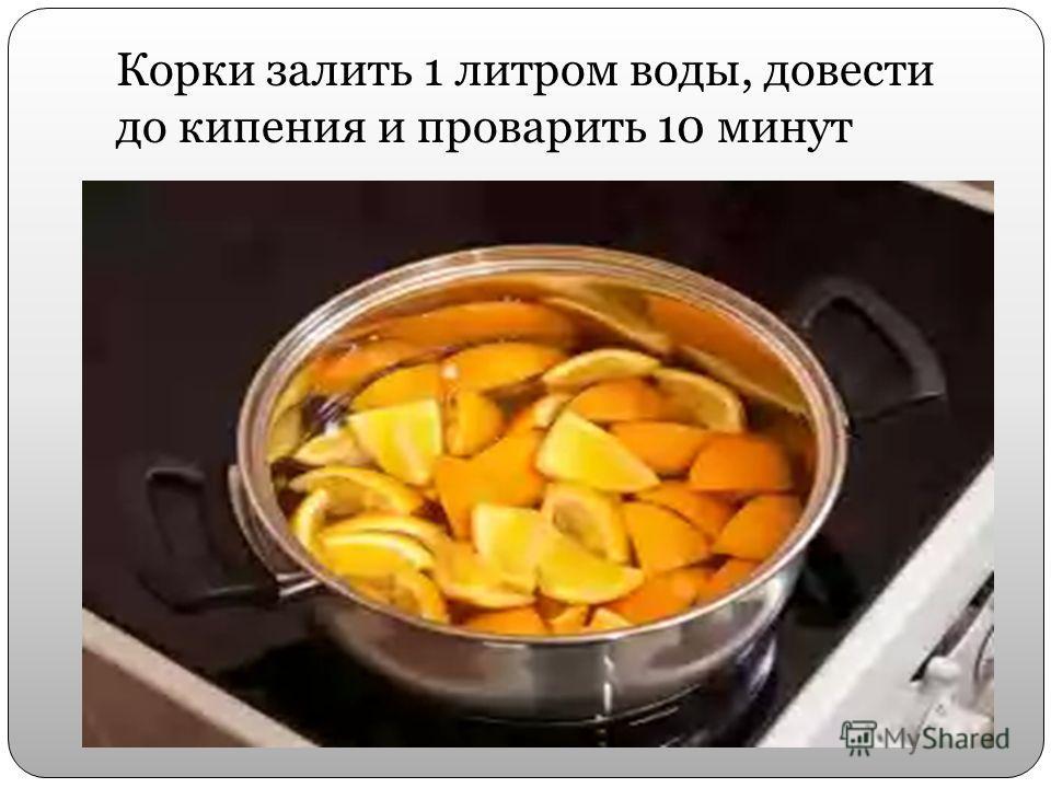 Корки залить 1 литром воды, довести до кипения и проварить 10 минут