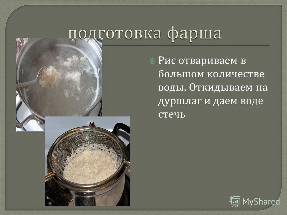 Рис отвариваем в большом количестве воды. Откидываем на дуршлаг и даем воде стечь