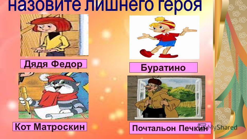 Дядя Федор Буратино Кот Матроскин Почтальон Печкин