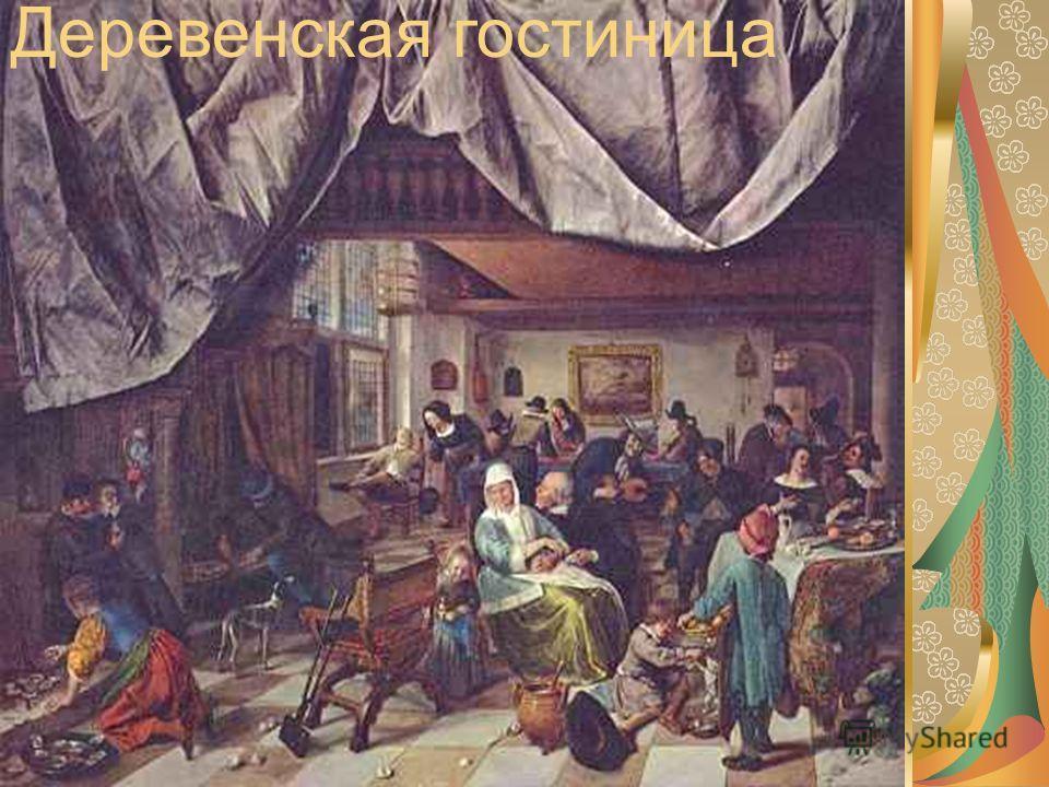 Деревенская гостиница