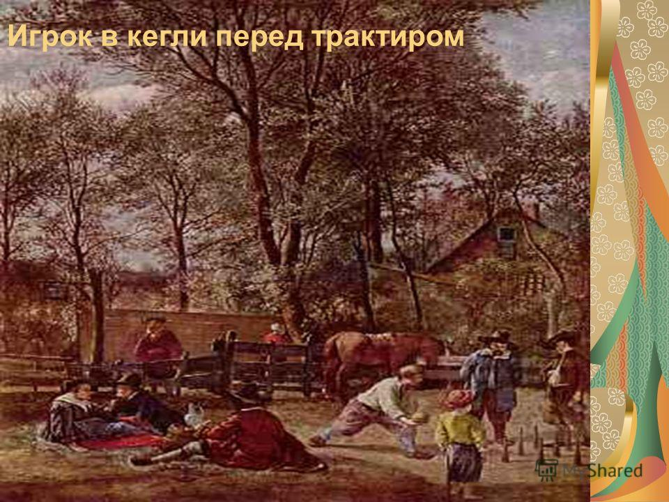 Игрок в кегли перед трактиром