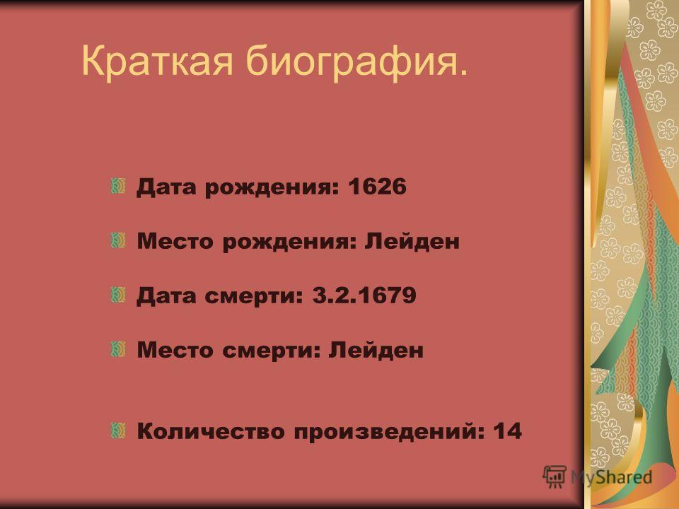 Краткая биография. Дата рождения: 1626 Место рождения: Лейден Дата смерти: 3.2.1679 Место смерти: Лейден Количество произведений: 14