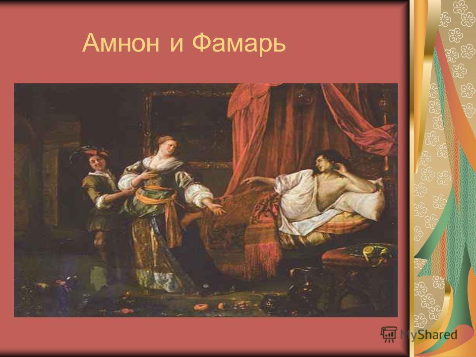 Амнон и Фамарь