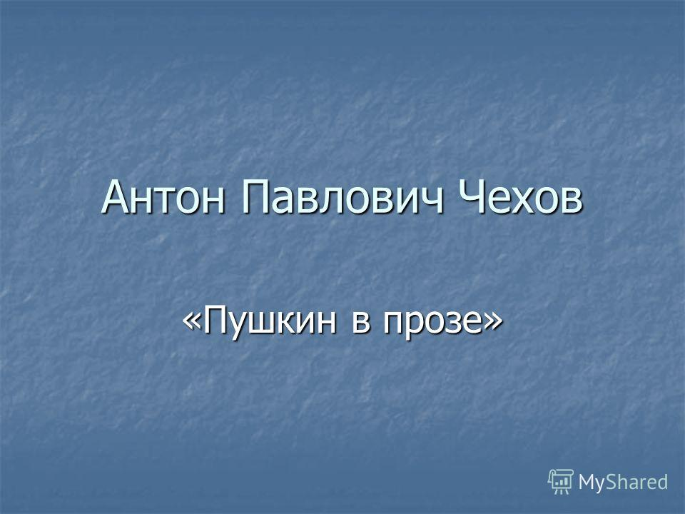 Антон Павлович Чехов «Пушкин в прозе»
