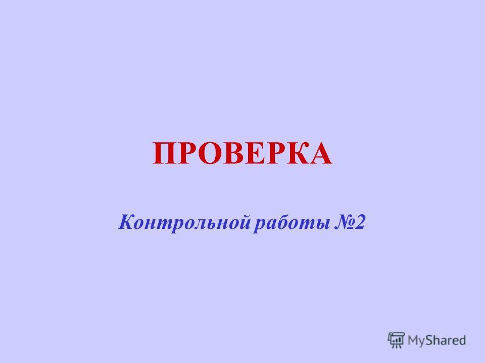 ПРОВЕРКА Контрольной работы 2
