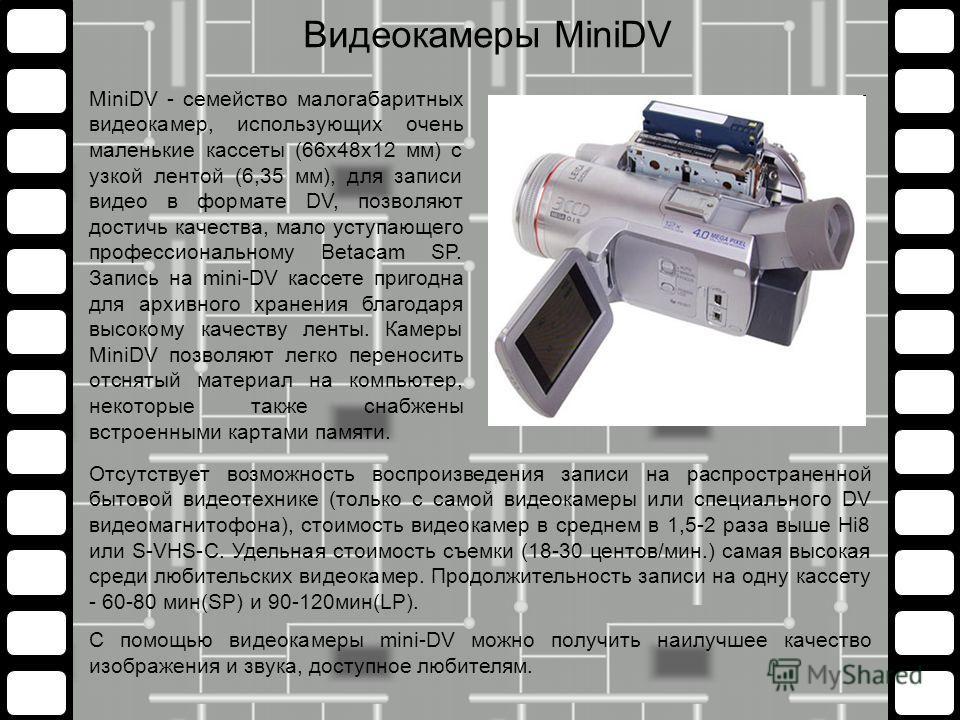 Отсутствует возможность воспроизведения записи на распространенной бытовой видеотехнике (только с самой видеокамеры или специального DV видеомагнитофона), стоимость видеокамер в среднем в 1,5-2 раза выше Hi8 или S-VHS-C. Удельная стоимость съемки (18