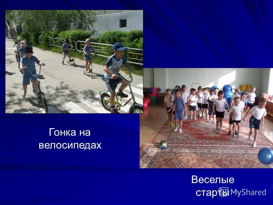 Гонка на велосипедах Веселые старты