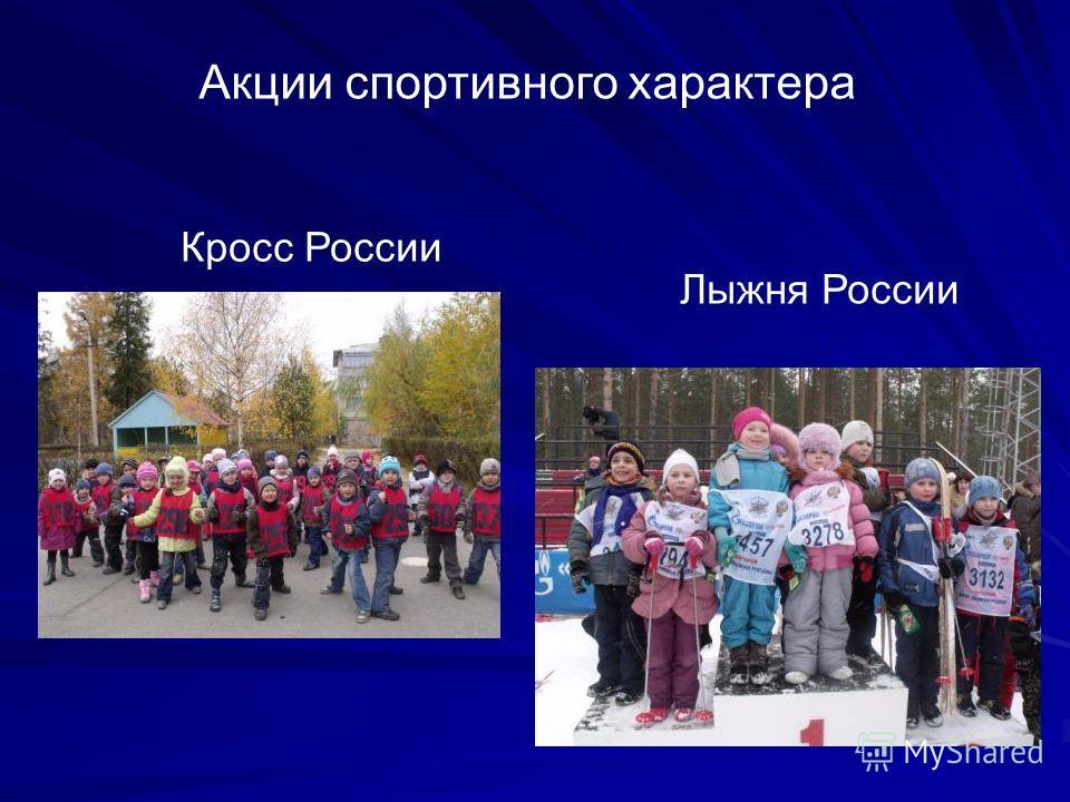 Акции спортивного характера Кросс России Лыжня России