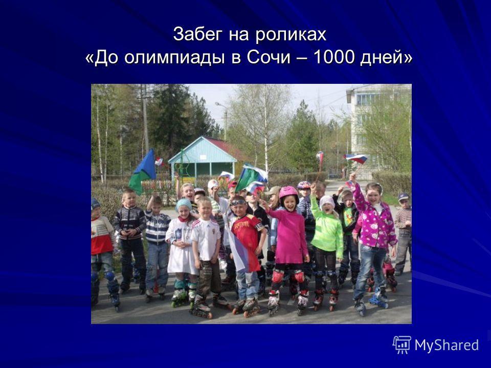 Забег на роликах «До олимпиады в Сочи – 1000 дней»