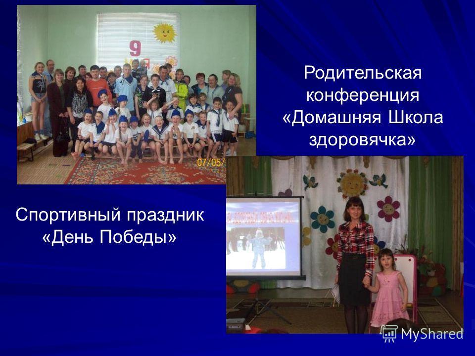 Спортивный праздник «День Победы» Родительская конференция «Домашняя Школа здоровячка»