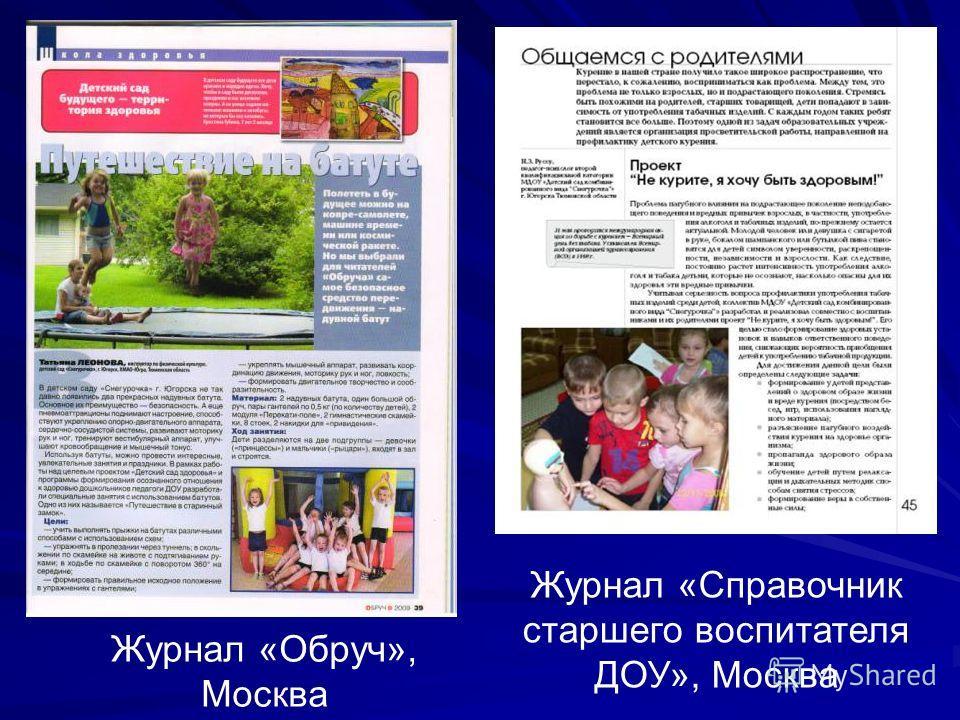 Журнал «Обруч», Москва Журнал «Справочник старшего воспитателя ДОУ», Москва