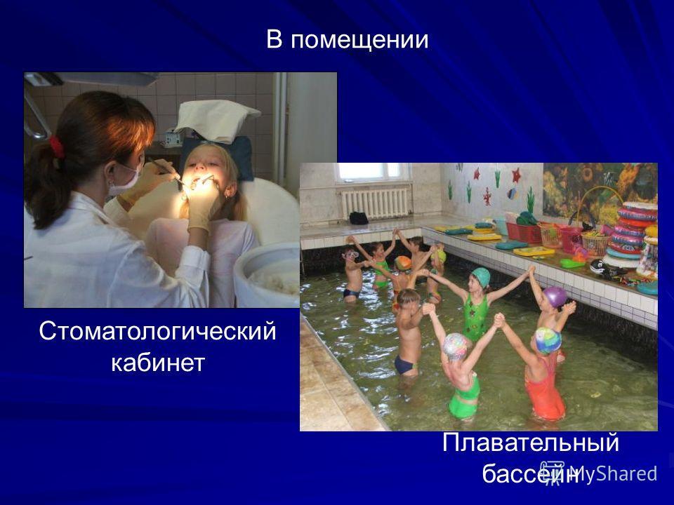 Стоматологический кабинет Плавательный бассейн В помещении