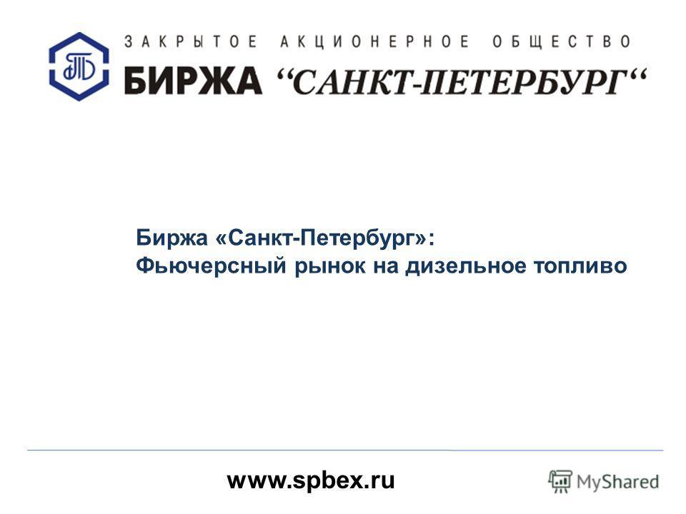 Биржа «Санкт-Петербург»: Фьючерсный рынок на дизельное топливо www.spbex.ru