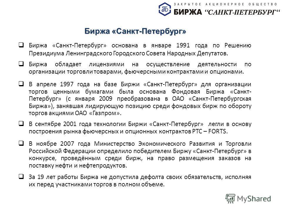 В ноябре 2007 года Министерство Экономического Развития и Торговли Российской Федерации определило победителем Биржу «Санкт-Петербург» в конкурсе, проведённым среди бирж, на право размещения заказов на поставку нефти и нефтепродуктов. За 19 лет работ
