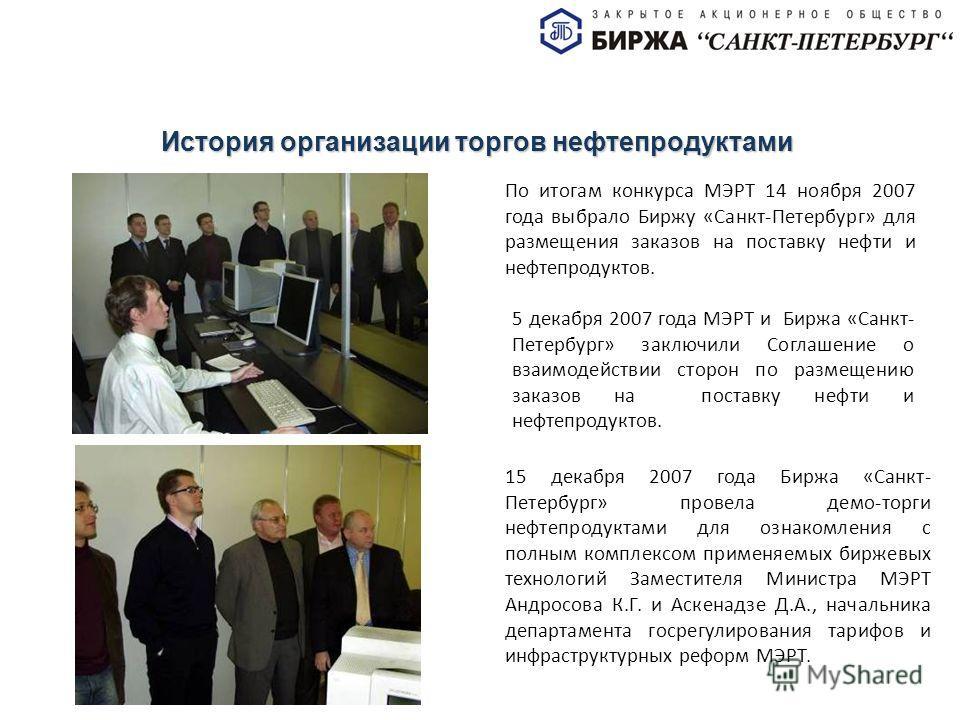 15 декабря 2007 года Биржа «Санкт- Петербург» провела демо-торги нефтепродуктами для ознакомления с полным комплексом применяемых биржевых технологий Заместителя Министра МЭРТ Андросова К.Г. и Аскенадзе Д.А., начальника департамента госрегулирования