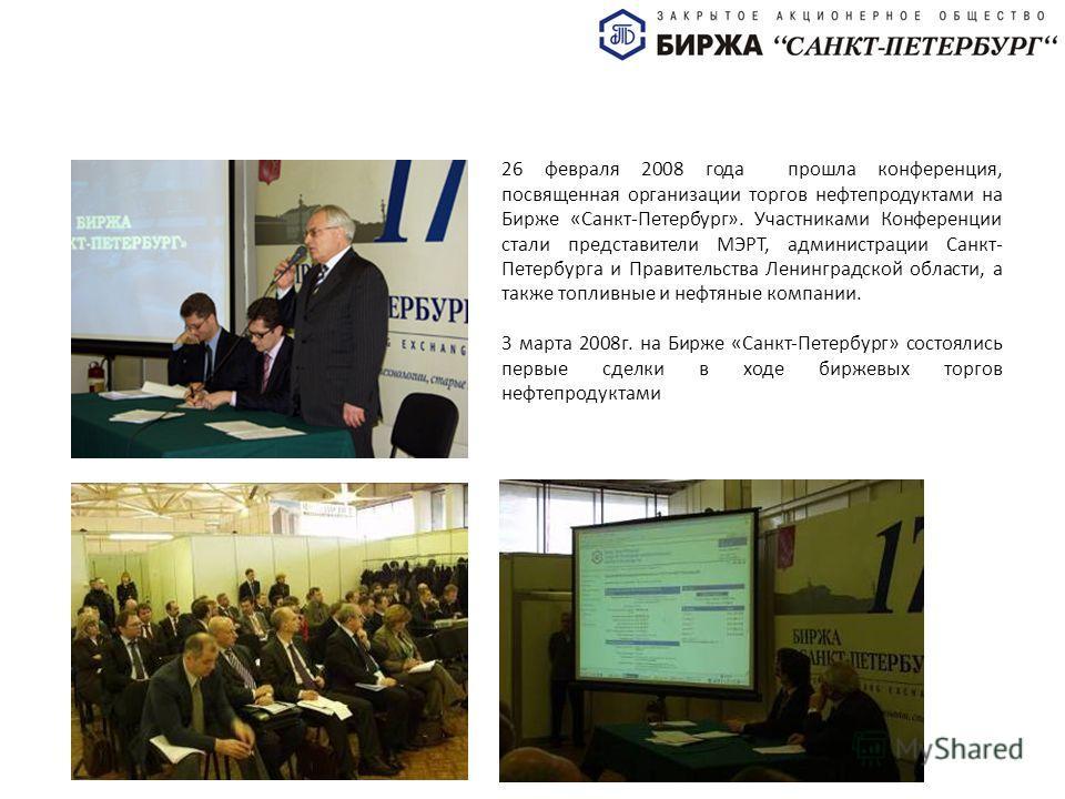 26 февраля 2008 года прошла конференция, посвященная организации торгов нефтепродуктами на Бирже «Санкт-Петербург». Участниками Конференции стали представители МЭРТ, администрации Санкт- Петербурга и Правительства Ленинградской области, а также топли