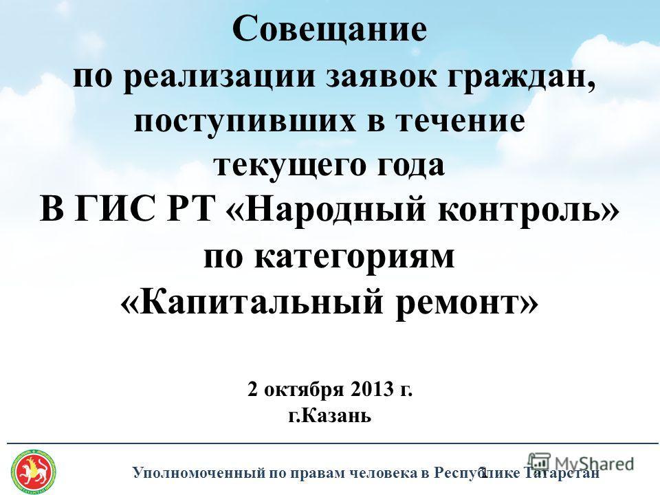Уполномоченный по правам человека в Республике Татарстан _______________________________________________________________________________ Совещание по реализации заявок граждан, поступивших в течение текущего года В ГИС РТ «Народный контроль» по катег