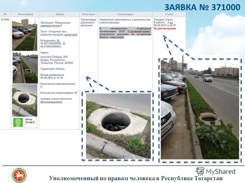 Уполномоченный по правам человека в Республике Татарстан _______________________________________________________________________________ ЗАЯВКА 371000