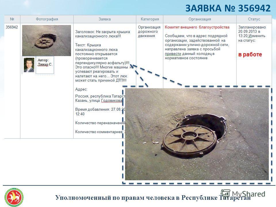 Уполномоченный по правам человека в Республике Татарстан _______________________________________________________________________________ ЗАЯВКА 356942