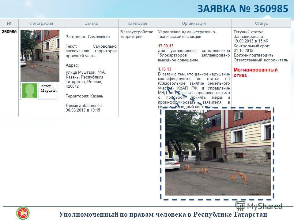 Уполномоченный по правам человека в Республике Татарстан _______________________________________________________________________________ ЗАЯВКА 360985