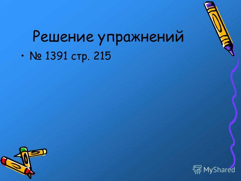 Решение упражнений 1391 стр. 215