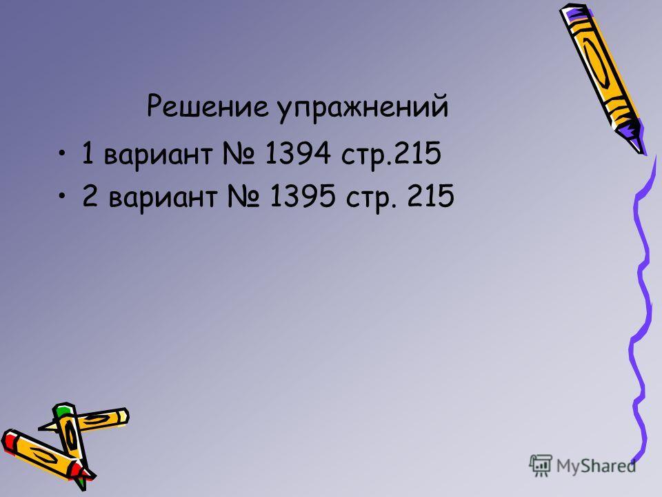 Решение упражнений 1 вариант 1394 стр.215 2 вариант 1395 стр. 215
