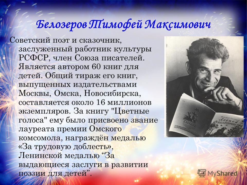 Советский поэт и сказочник, заслуженный работник культуры РСФСР, член Союза писателей. Является автором 60 книг для детей. Общий тираж его книг, выпущенных издательствами Москвы, Омска, Новосибирска, составляется около 16 миллионов экземпляров. За кн