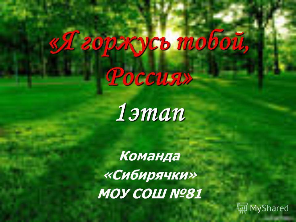 «Я горжусь тобой, Россия» 1этап Команда «Сибирячки» МОУ СОШ 81