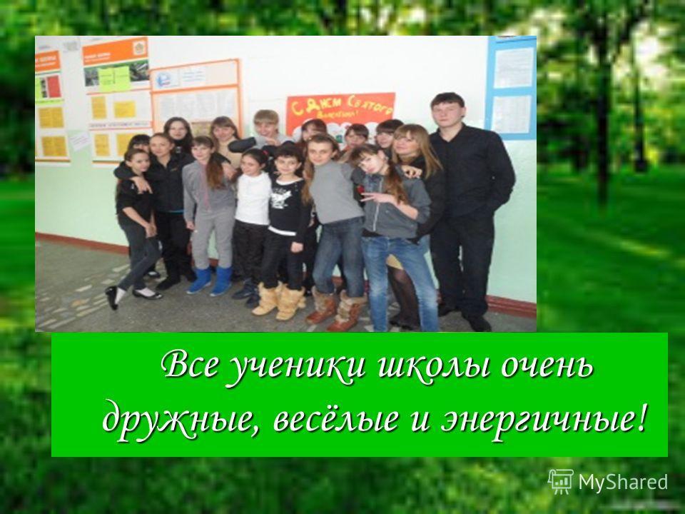Все ученики школы очень дружные, весёлые и энергичные! Все ученики школы очень дружные, весёлые и энергичные!