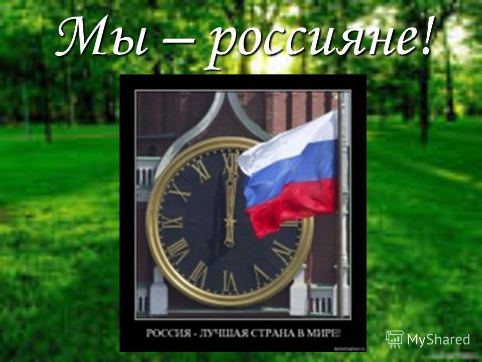 Мы – россияне!
