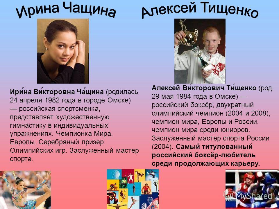 Ири́на Ви́кторовна Ча́щина (родилась 24 апреля 1982 года в городе Омске) российская спортсменка, представляет художественную гимнастику в индивидуальных упражнениях. Чемпионка Мира, Европы. Серебряный призёр Олимпийских игр. Заслуженный мастер спорта