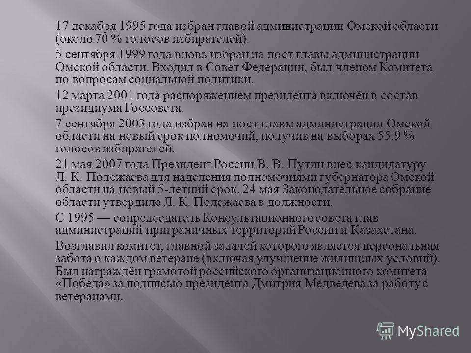 17 декабря 1995 года избран главой администрации Омской области ( около 70 % голосов избирателей ). 5 сентября 1999 года вновь избран на пост главы администрации Омской области. Входил в Совет Федерации, был членом Комитета по вопросам социальной пол