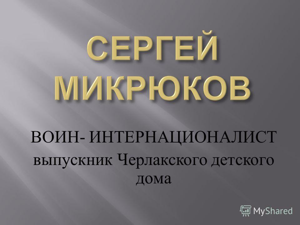 ВОИН - ИНТЕРНАЦИОНАЛИСТ выпускник Черлакского детского дома
