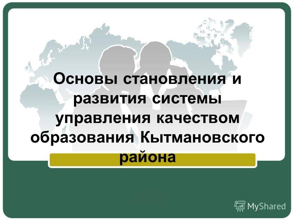 Основы становления и развития системы управления качеством образования Кытмановского района
