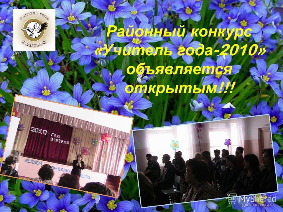 Районный конкурс « Учитель года -2010» объявляется открытым !!!