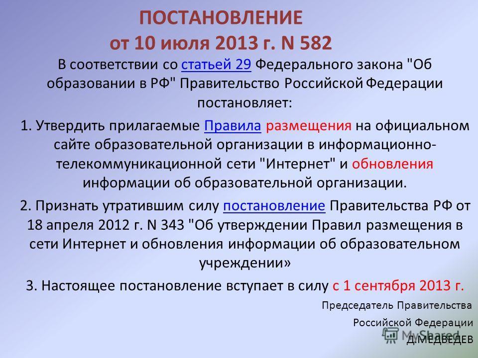 2 ПОСТАНОВЛЕНИЕ от 10 июля 2013 г. N 582 В соответствии со статьей 29 Федерального закона