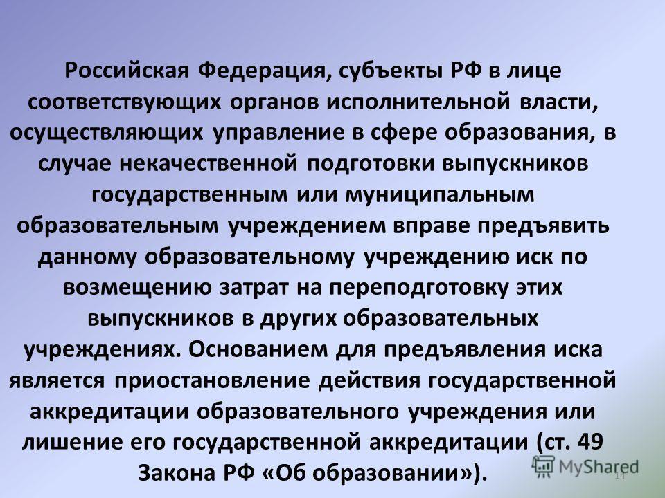 14 Российская Федерация, субъекты РФ в лице соответствующих органов исполнительной власти, осуществляющих управление в сфере образования, в случае некачественной подготовки выпускников государственным или муниципальным образовательным учреждением впр