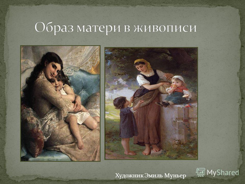 Художник Эмиль Муньер