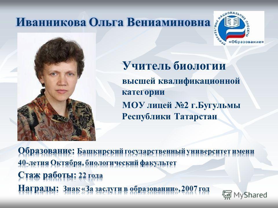 Учитель биологии высшей квалификационной категории МОУ лицей 2 г.Бугульмы Республики Татарстан