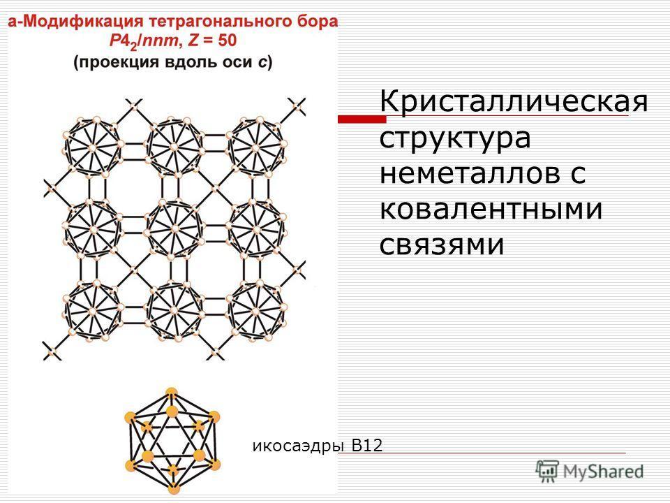 Кристаллическая структура неметаллов с ковалентными связями икосаэдры В12