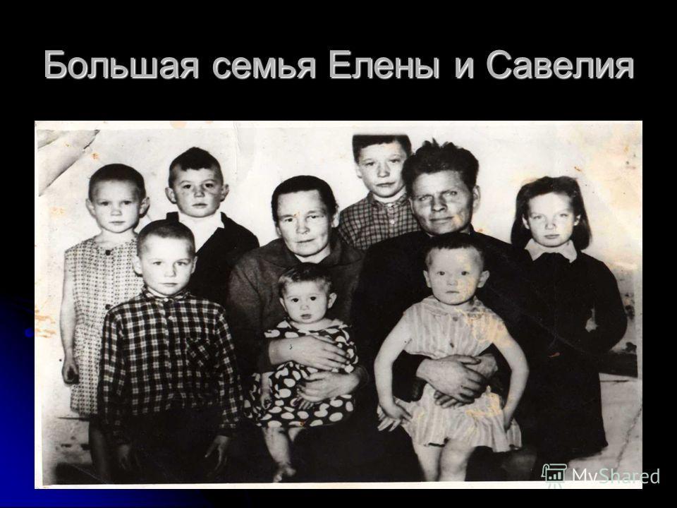 Большая семья Елены и Савелия